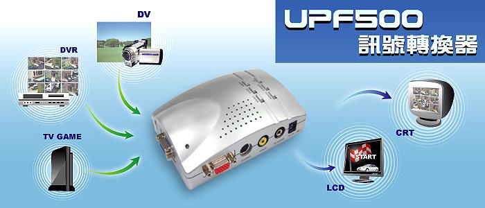 AV TO PC訊號轉換器
